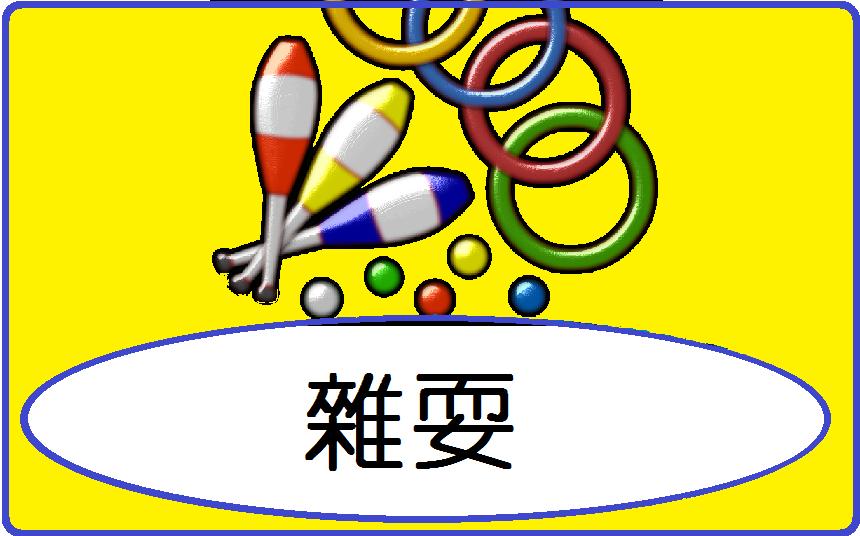 juggle-icon