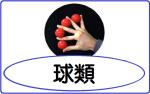 stageBall-icon