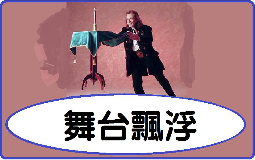 stagefloating-icon